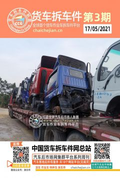 货车拆车件总站周刊第3期